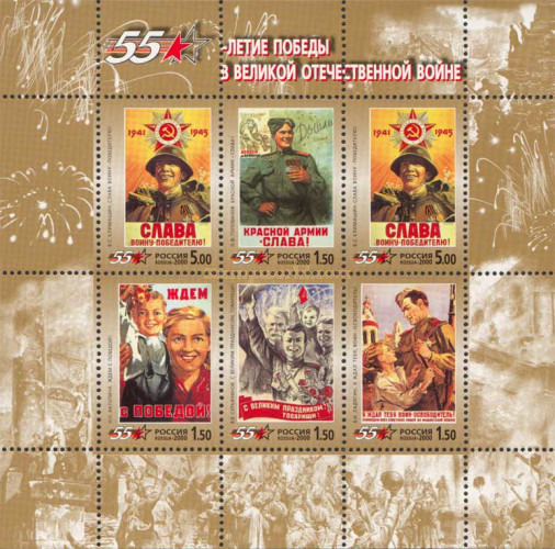 [The 55th anniversary of Victory in the WWII, type XYS]