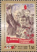 [The 55th anniversary of Victory in the WWII, type YQ]