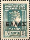 [Hermes - Lithografic Print with Athenian Overprint. New Colors, Typ C1]