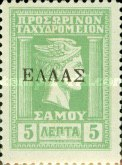 [Hermes - No.4-8 with Thin Overprint, type E1]