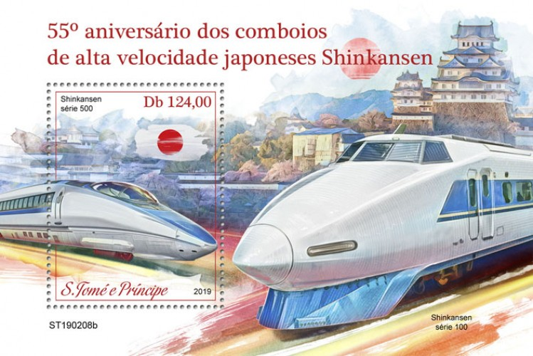 [Transportation - The 55th Anniversary of the Japanese Shinkansen Speed Trains, type ]