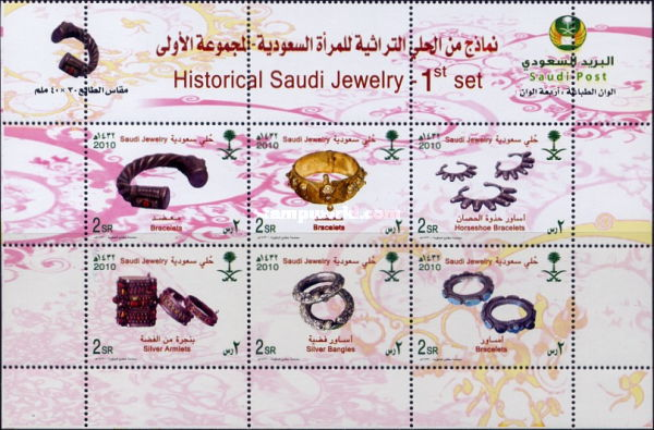 [Historic Saudi Jewellery, type ]