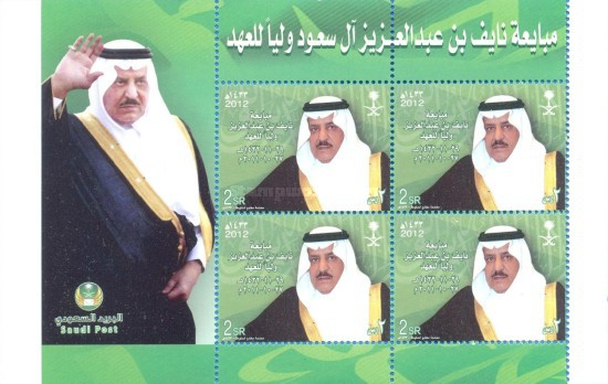 [Crown Prince Naeif, type ]
