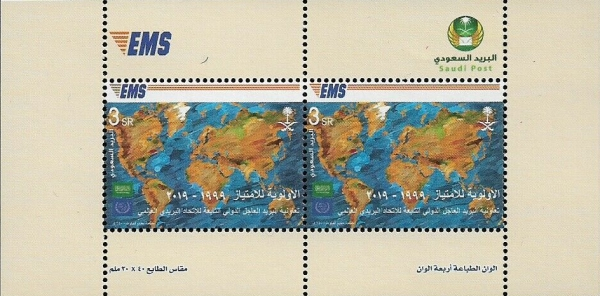 [The 20th Anniversary of EMS Service in Saudi Arabia, type ]