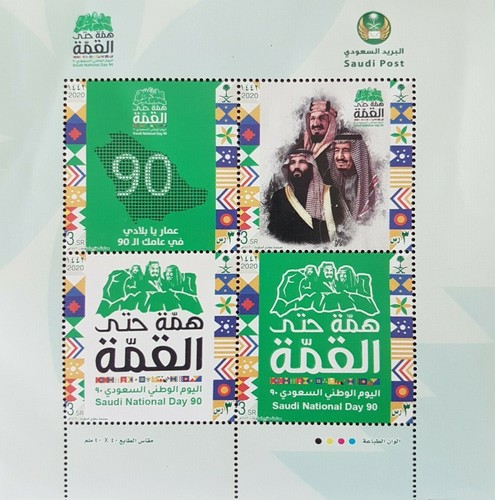 [The 90th Saudi National Day, type ]