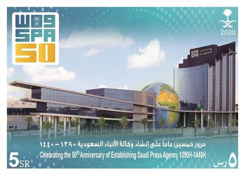 [The 50th Anniversary of the Saudi Press Agency, type ]