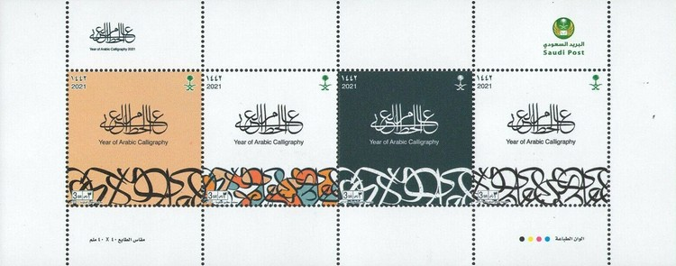 [Year of Arabic Calligraphy, type ]