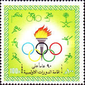 [The 90th Anniversary of Modern Olympic Games, type AEL]