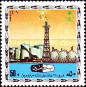 [The 25th Anniversary of General Petroleum and Mineral Organization or PETROMINE, type AEM]