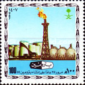 [The 25th Anniversary of General Petroleum and Mineral Organization or PETROMINE, type AEN]