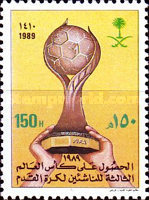 [World Youth Football Championship, type AHW]