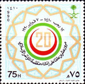 [The 20th Anniversary of Islamic Conference Organization, type AKN]