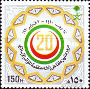 [The 20th Anniversary of Islamic Conference Organization, type AKO]
