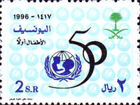 [The 50th Anniversary of UNICEF, type AVF]