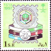 [The 3rd Gulf Co-operation Council Stamp Exhibition, Riyadh, type AWJ]
