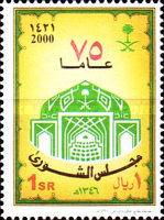 [The 75th Anniversary of Consultative Council, Majlis Al-Shura, type AZK]