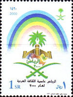 [Riyadh - Arab Cultural Capital 2000, type AZM]