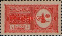 [Proclamation of Abd al-Aziz ibn Saud, the Ruler of the Newly Founded Kingdom of Saudi Arabia, type B]