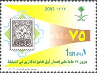 [The 75th Anniversary of the Issue of the First Saudi Stamp, type BCR]