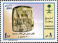 [Saudi Works of Art - History of the Civilization, type BEI]
