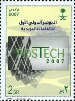 [The 13th GCC Stamp Exhibition, type BGD]