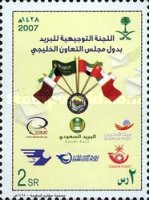 [The 13th GCC Stamp Exhibition, type BGE]