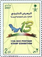 [The 13th GCC Stamp Exhibition, type BGF]