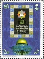 [Jerusalem - Arab Culture Capital 2009, type BHE]