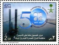 [The 50th Anniversary of OPEC, type BHH]