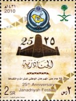[The 25th Anniversary of the Janadriyah Festival, type BHI]