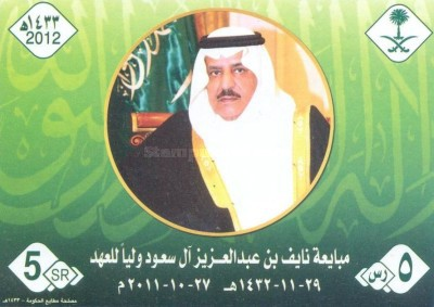 [Crown Prince Naeif, type BIL]