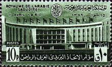 [Arab Postal Union Congress, Riyadh, type BL]