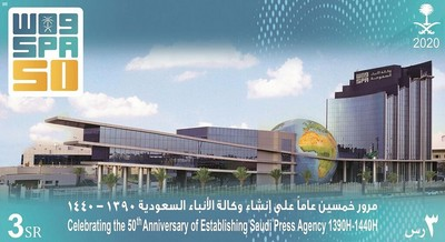 [The 50th Anniversary of the Saudi Press Agency, type BOG]