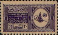 [Proclamation of Abd al-Aziz ibn Saud, the Ruler of the Newly Founded Kingdom of Saudi Arabia, type H]