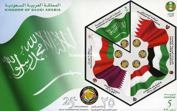 [The 25th Anniversary of the Gulf Cooperation Council or GCC, type XFD]