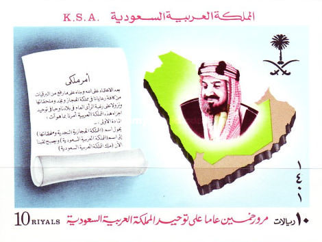 [The 50th Anniversary of Unification of Saudi Arabia, type XYU]