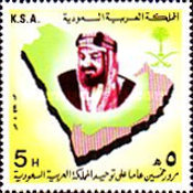 [The 50th Anniversary of Unification of Saudi Arabia, type YN]
