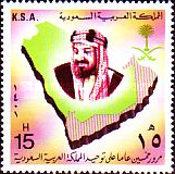 [The 50th Anniversary of Unification of Saudi Arabia, type YP]