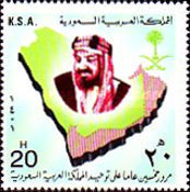 [The 50th Anniversary of Unification of Saudi Arabia, type YQ]