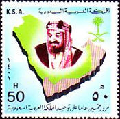 [The 50th Anniversary of Unification of Saudi Arabia, type YR]