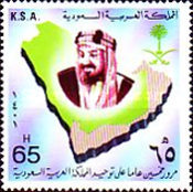 [The 50th Anniversary of Unification of Saudi Arabia, type YS]