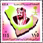 [The 50th Anniversary of Unification of Saudi Arabia, type YU]