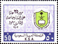 [The 25th Anniversary of King Saud University, type ZB]