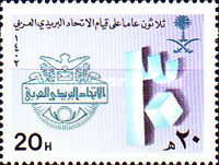 [The 30th Anniversary of Arab Postal Union, type ZX]