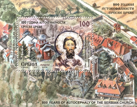 [The 800th Anniversary of Autocephaly of the Serbian Church, type ]