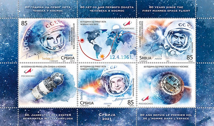 [The 60th Anniversary of the First Manned Space Flight, type ]