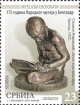 [The 175th Anniversary of the National Museum of Serbia, Belgrade, type ABZ]