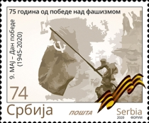 [The 75th Anniversary of the End of World War II, type AEK]