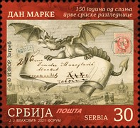[The 150th Anniversary Since the Sending of the First Serbian Postcard, type AGV]