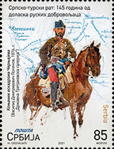[Serbian-Turkish War - The 145th Anniversary of Russian Volunteers Arrival, type AHQ]